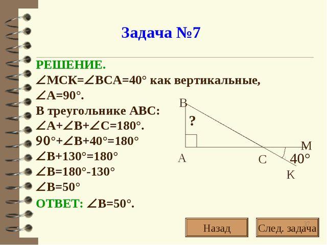 Задача №7 РЕШЕНИЕ. ÐМСК=ÐВСА=40° как вертикальные, ÐА=90°. В треугольнике АВС...