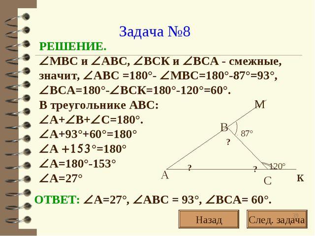 Задача №8 РЕШЕНИЕ. ÐМВС и ÐАВС, ÐВСК и ÐВСА - смежные, значит, ÐАВС =180°- ÐМ...