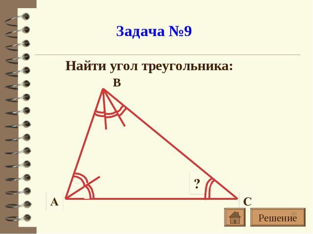 Задача №9 Найти угол треугольника: В Решение *