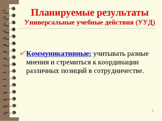 Планируемые результаты Универсальные учебные действия (УУД) Коммуникативные:...