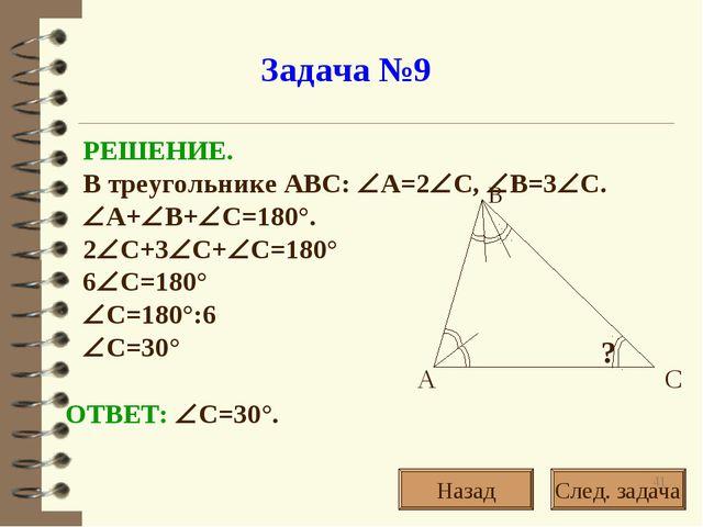Задача №9 РЕШЕНИЕ. В треугольнике АВС: ÐА=2ÐС, ÐВ=3ÐС. ÐА+ÐВ+ÐС=180°. 2ÐС+3ÐС...