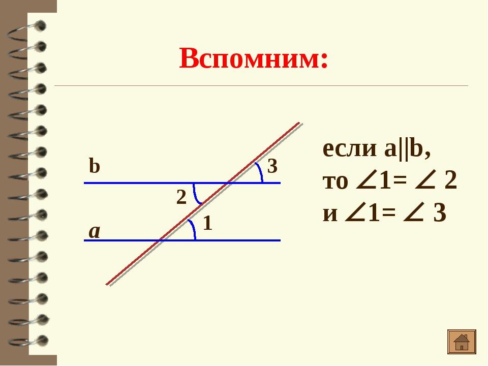 Вспомним: * если a  b, то 1=  2 и 1=  3 3 1 2 b a