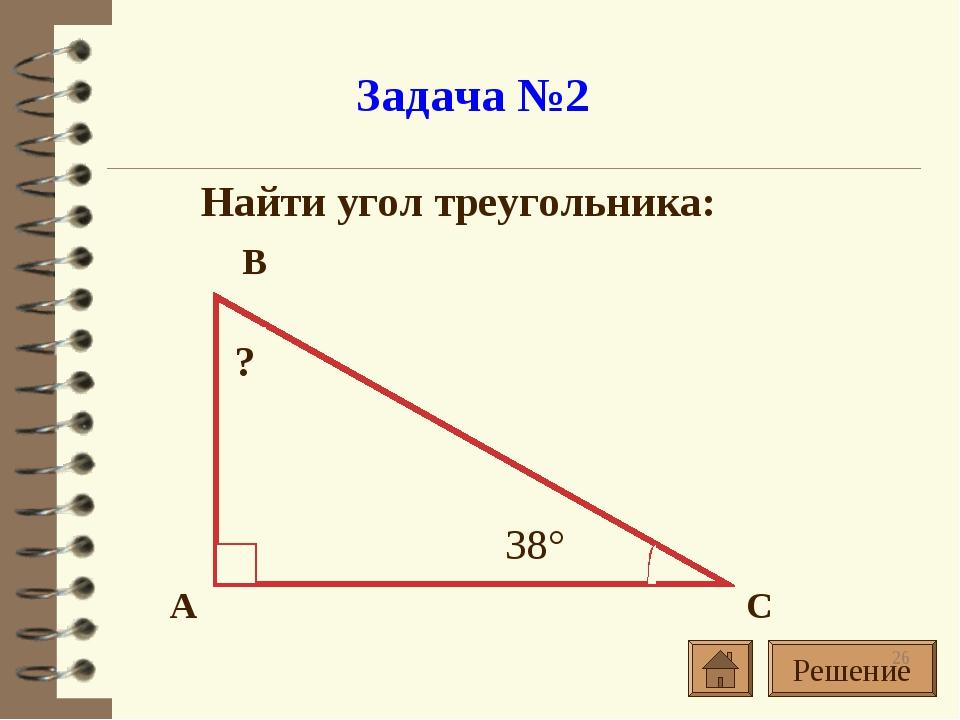 Задача №2 Найти угол треугольника: Решение *