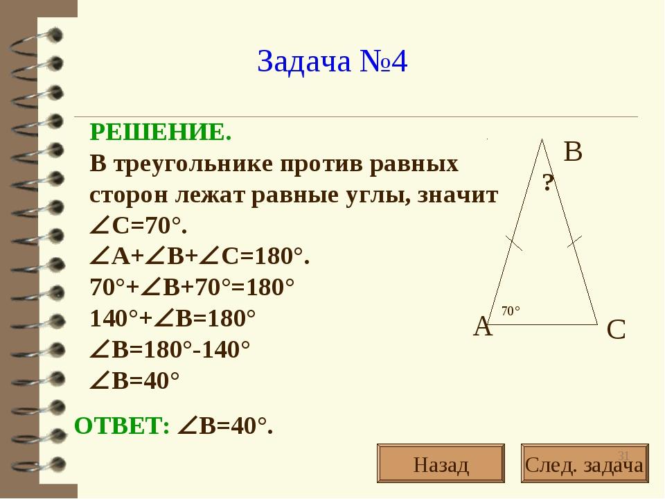 Задача №4 РЕШЕНИЕ. В треугольнике против равных сторон лежат равные углы, зна...