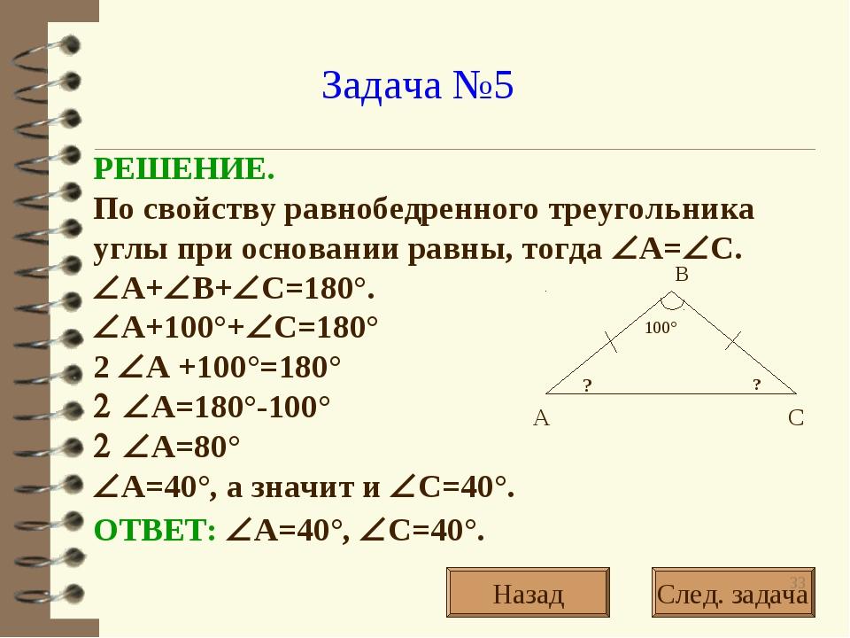 Задача №5 РЕШЕНИЕ. По свойству равнобедренного треугольника углы при основани...