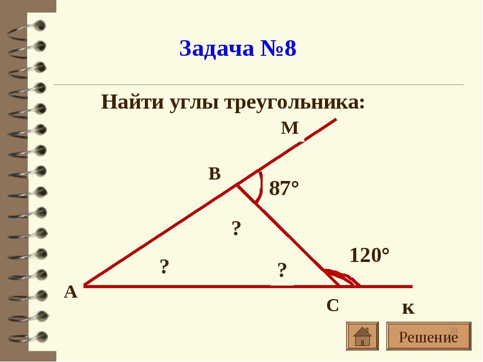 Задача №8 Найти углы треугольника: Решение *