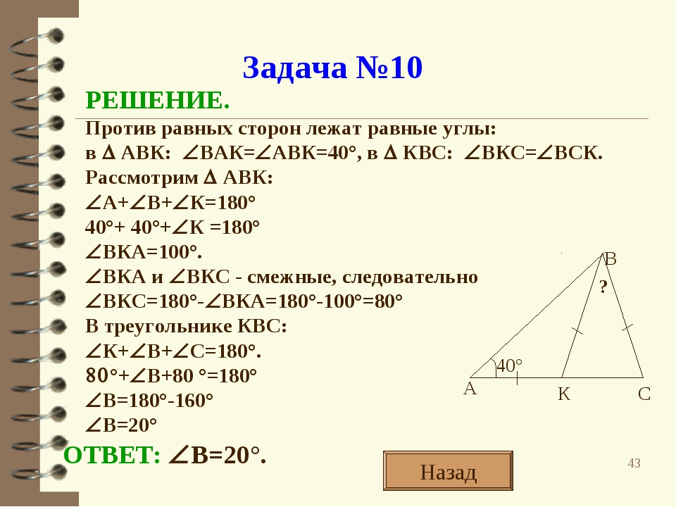 Задача №10 РЕШЕНИЕ. Против равных сторон лежат равные углы: в D АВК: ÐВАК=ÐАВ...
