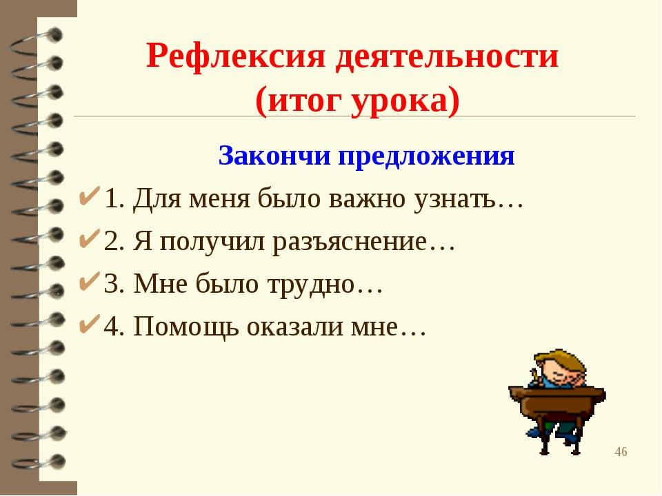 Рефлексия деятельности (итог урока) Закончи предложения 1. Для меня было важн...