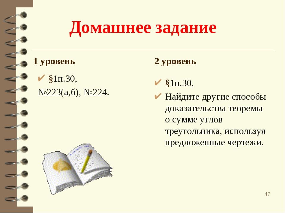 Домашнее задание 1 уровень §1п.30, №223(а,б), №224. 2 уровень §1п.30, Найдите...