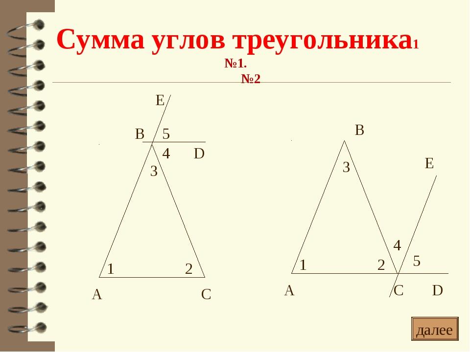 Сумма углов треугольника1 №1. №2 * далее