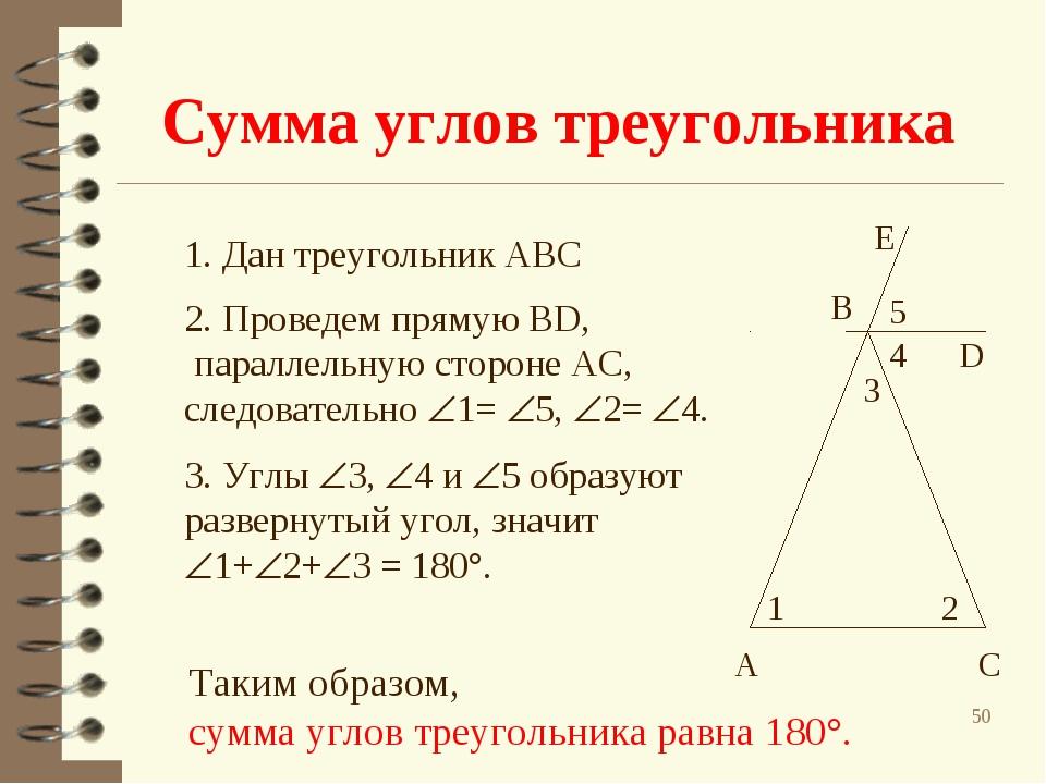 Сумма углов треугольника * 1. Дан треугольник АВС 2. Проведем прямую BD, пара...