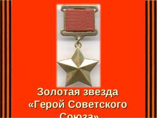 Золотая звезда «Герой Советского Союза»