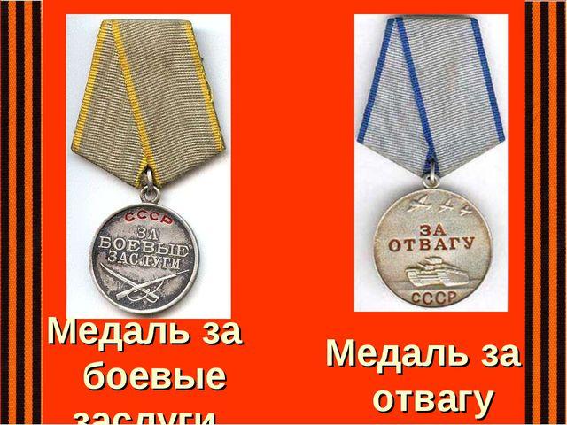 Медаль за отвагу Медаль за боевые заслуги
