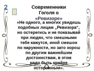 Использованные материалы: 1.Н.В.Гоголь «Ревизор», М., «Детская литература», 1