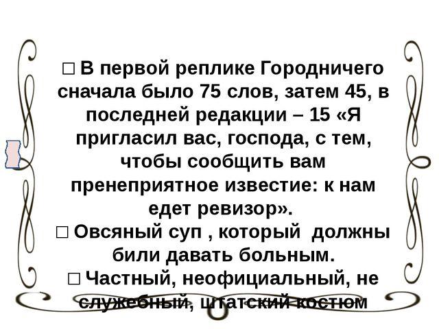 □ В первой реплике Городничего сначала было 75 слов, затем 45, в последней ре...
