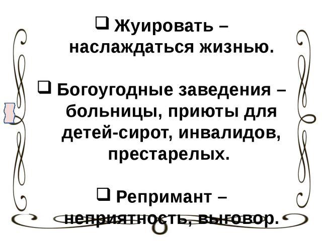 Узнайте героя. Городничий Антон Антонович Сквозник-Дмухановский
