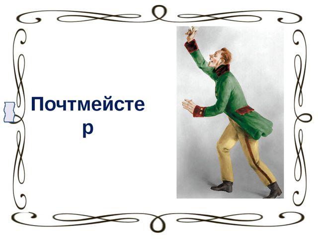 Помещики Петр Иванович Добчинский и Петр Иванович Бобчинский