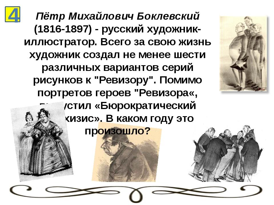 """""""Не давайте мне никаких намеков, что это-де не чиновники, а наши страсти; не..."""