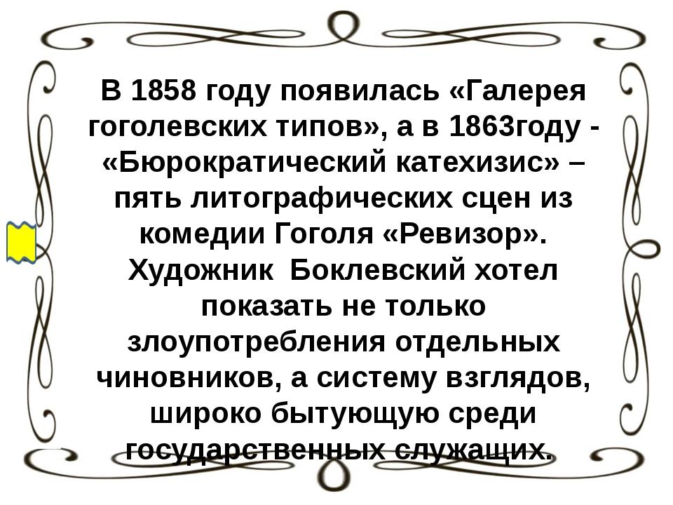 """""""Все стараются быть большими роялистами, чем сам король, и все гневаются, что..."""