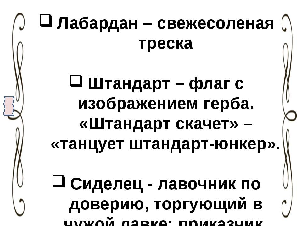 Лабардан – свежесоленая треска Штандарт – флаг с изображением герба. «Штандар...
