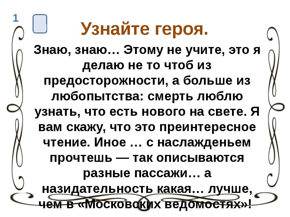 Артемий Филиппович Земляника, попечитель богоугодных заведений.