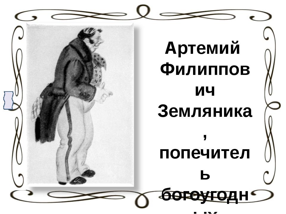 П. Вяземский (1792—1878) — поэт и критик, друг А.Пушкина и В.Жуковского, анал...