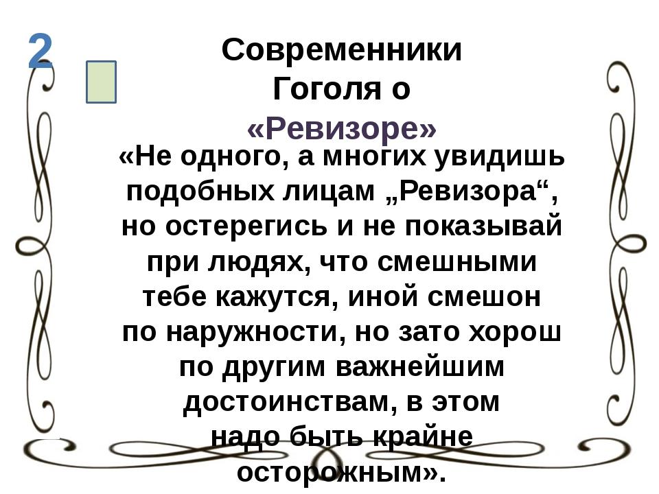 Использованные материалы: 1.Н.В.Гоголь «Ревизор», М., «Детская литература», 1...