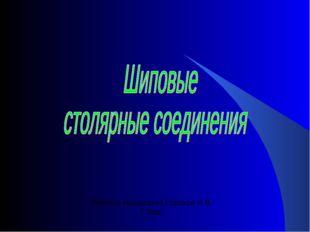 Учитель технологии Горохов И.В. Г.Бор.