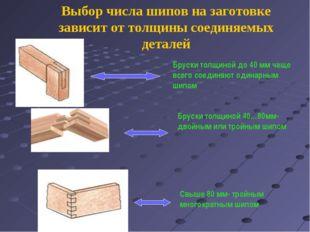 Выбор числа шипов на заготовке зависит от толщины соединяемых деталей Бруски