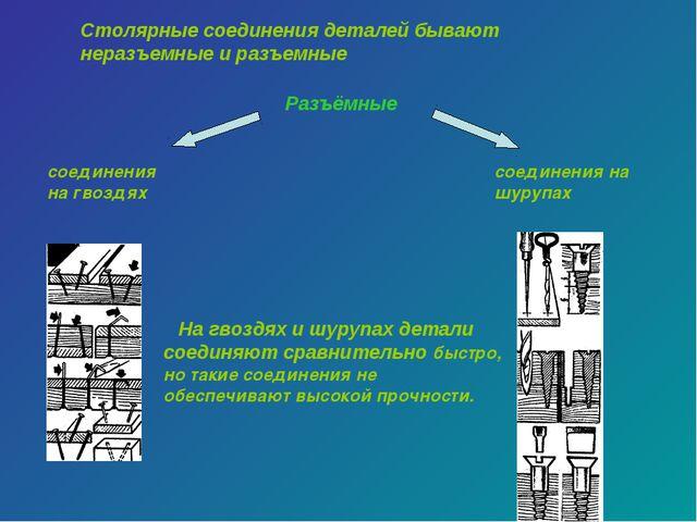 Столярные соединения деталей бывают неразъемные и разъемные На гвоздях и шуру...