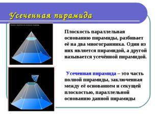 Усеченная пирамида Плоскость параллельная основанию пирамиды, разбивает её на