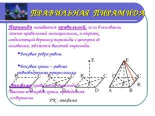 ПРАВИЛЬНАЯ ПИРАМИДА Пирамида называется правильной, если в основании лежит пр