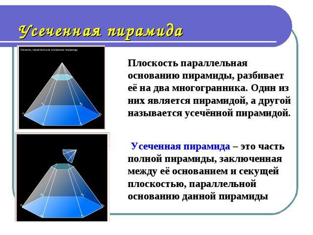 Усеченная пирамида Плоскость параллельная основанию пирамиды, разбивает её на...