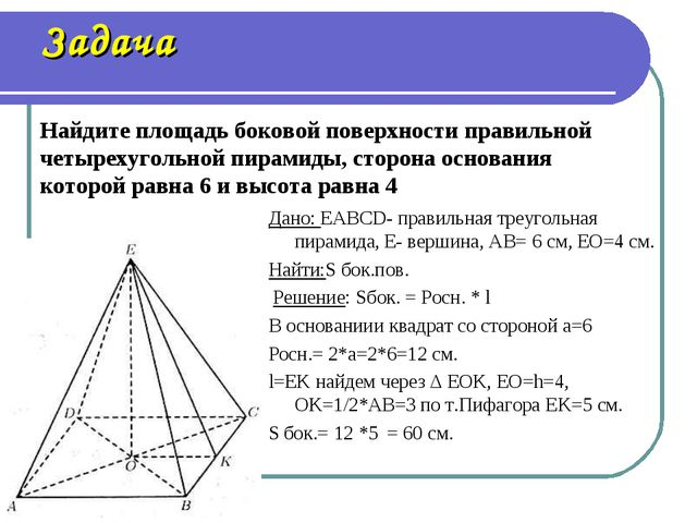 Задача Найдите площадь боковой поверхности правильной четырехугольной пирамид...