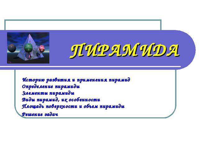 ПИРАМИДА Историю развития и применения пирамид Определение пирамиды Элементы...