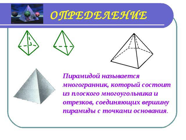 ОПРЕДЕЛЕНИЕ Пирамидой называется многогранник, который состоит из плоского мн...