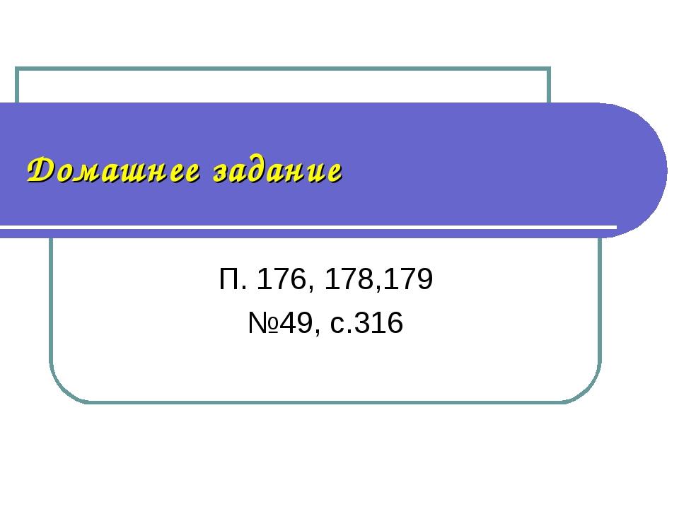 Домашнее задание П. 176, 178,179 №49, с.316