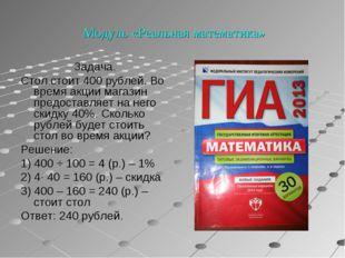 Модуль «Реальная математика» Задача. Стол стоит 400 рублей. Во время акции м