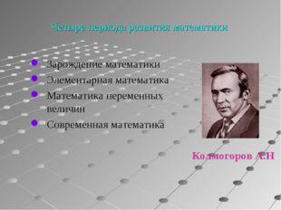 Четыре периода развития математики Зарождение математики Элементарная математ