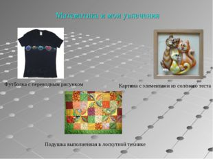 Математика и мои увлечения Футболка с переводным рисунком Картина с элемента