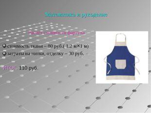 Математика и рукоделие стоимость ткани – 80 руб.( 1.2 м×1 м) затраты на нитк