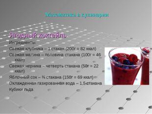 Математика в кулинарии Ягодный коктейль Ингредиенты: Свежая клубника – 1 ста