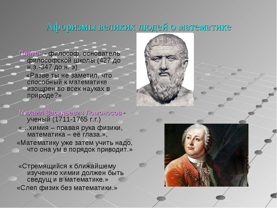 Афоризмы великих людей о математике Платон - философ, основатель философской...