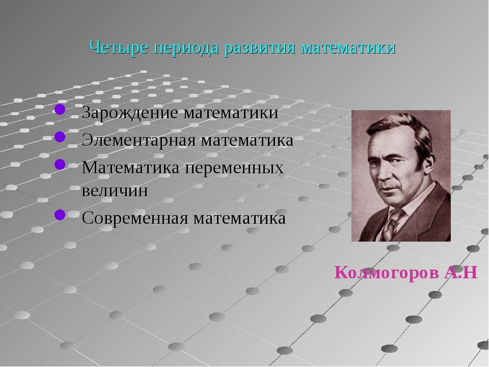 Четыре периода развития математики Зарождение математики Элементарная математ...