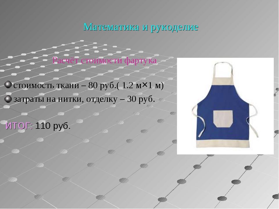 Математика и рукоделие стоимость ткани – 80 руб.( 1.2 м×1 м) затраты на нитк...