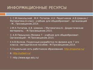 ИНФОРМАЦИОННЫЕ РЕСУРСЫ 1. С.М.Никольский , М.К. Потапов ,Н.Н. Решетников ,А.В