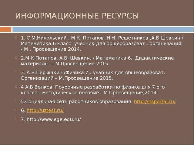 ИНФОРМАЦИОННЫЕ РЕСУРСЫ 1. С.М.Никольский , М.К. Потапов ,Н.Н. Решетников ,А.В...