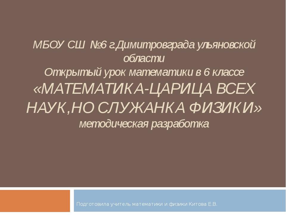 МБОУ СШ №6 г.Димитровграда ульяновской области Открытый урок математики в 6 к...
