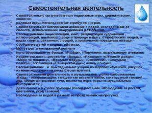 Самостоятельная деятельность Самостоятельно организованные подвижные игры, ди