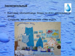 Заключительный Выставка «Волшебница- Вода» по ИЗО деятельности детей. Создани